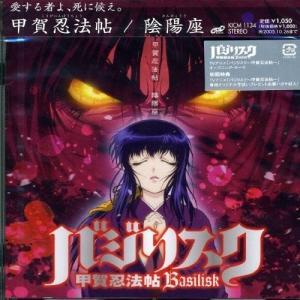 甲賀忍法帖 陰陽座 発売日:2005年4月27日 種別:CD