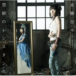 禁断のレジスタンス 水樹奈々 発売日:2014年10月15日 種別:CD