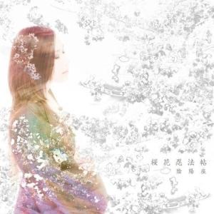 CD/陰陽座/桜花忍法帖