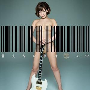 CD/藤田恵名/言えない事は歌の中 (着衣盤)