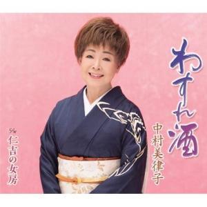 わすれ酒/仁吉の女房 中村美律子 発売日:2019年4月24日 種別:CD