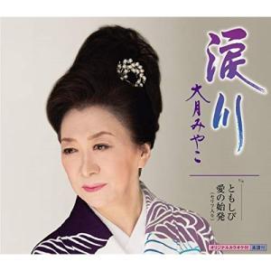CD/大月みやこ/涙川 c/w ともしび/愛の始発(セリフ入り)
