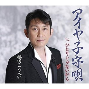 CD/福田こうへい/アイヤ子守唄 c/w ひとりじゃないから