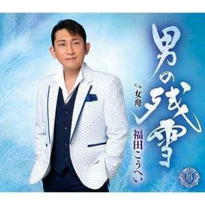 CD/福田こうへい/男の残雪 C/W女舟 (楽譜付) サプライズweb
