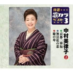 京都二寧坂/無法松の恋/瞼の母 中村美律子 発売日:2018年11月21日 種別:CD
