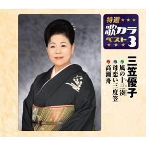 CD/三笠優子/風の十三湊/母恋い三度笠/高瀬舟