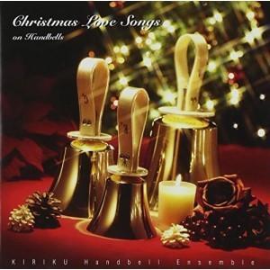 CD/きりく・ハンドベルアンサンブル/ハンドベルで聴く クリスマス・ラブソングス