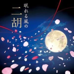 CD/ヒーリング/眠れる風の二胡〜アジアン・ヒー...の商品画像