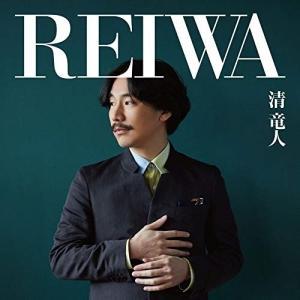 REIWA (通常盤) 清竜人 発売日:2019年5月1日 種別:CD  こちらの商品につきましては...
