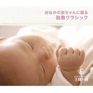 おなかの赤ちゃんに贈る 胎教クラシック (完全限定生産スペシャルプライス盤) クラシック 発売日:2...
