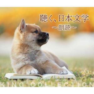 CD/オムニバス/聴く、日本文学〜朗読〜