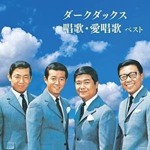 CD/ダークダックス/ダークダックス 唱歌・愛唱歌 ベスト (歌詞付)