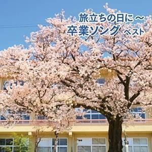 旅立ちの日に〜卒業ソング ベスト (歌詞付) オムニバス 発売日:2017年5月17日 種別:CD
