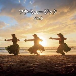 CD/ワールド・ミュージック/フラ・ミュージック ベスト (解説歌詞対訳付)