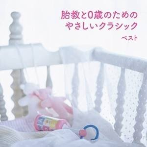 胎教と0歳のためのやさしいクラシック ベスト (解説付) クラシック 発売日:2017年5月17日 ...