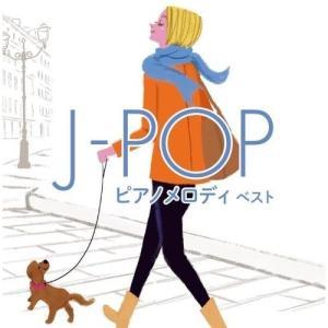 CD/オムニバス/J-POP ピアノメロディ ベスト (解説付)