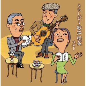 CD/オムニバス/ともしび〜歌声喫茶 ベスト (歌詞付)