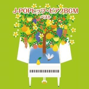 CD/オムニバス/J-POPヒッツ・ピアノBGM ベスト|surpriseweb