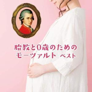 胎教と0歳のためのモーツァルト ベスト (解説付) クラシック 発売日:2019年5月15日 種別:...