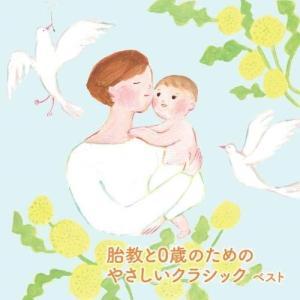 胎教と0歳のためのやさしいクラシック ベスト (解説付) クラシック 発売日:2019年5月15日 ...