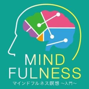 CD/ヒーリング/マインドフルネス瞑想〜入門〜