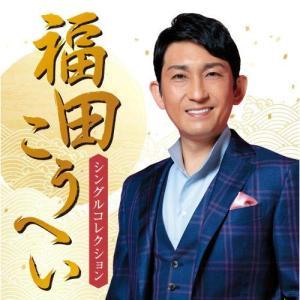 CD/福田こうへい/福田こうへい シングルコレクション サプライズweb