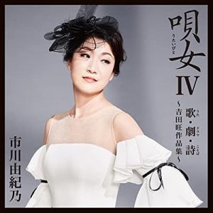 CD/市川由紀乃/唄女 うたいびとIV 歌・劇・詩 〜吉田旺作品集〜