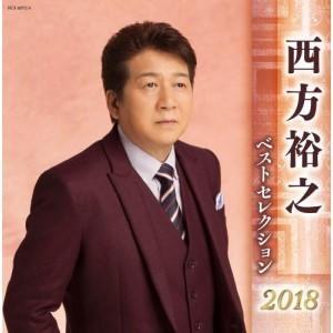 CD/西方裕之/西方裕之 ベストセレクション2018