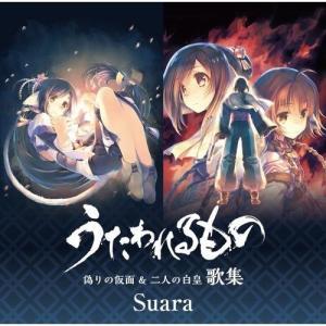 CD/Suara/うたわれるもの 偽りの仮面 & 二人の白皇 歌集 (ハイブリッドCD) (通常盤)