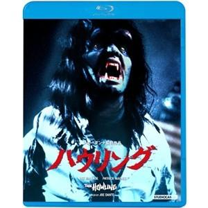 ハウリング(Blu-ray) (スペシャルプライス版) 洋画 発売日:2018年7月4日 種別:BD