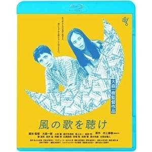 BD/邦画/風の歌を聴け(HDニューマスター版)(Blu-ray) (廉価版)