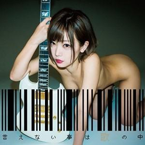 CD/藤田恵名/言えない事は歌の中 (CD+DVD) (脱衣盤)