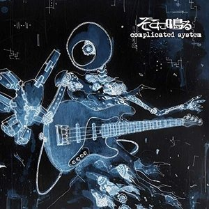 CD/そこに鳴る/complicated system (CD+DVD) (初回限定盤)