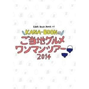 DVD/KANA-BOON/KANA-BOON MOVIE 01 KANA-BOONのご当地グルメワンマンツアー 2014|surpriseweb