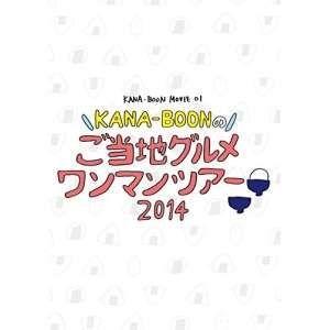 KANA-BOON MOVIE 01 KANA-BOONのご当地グルメワンマンツアー 2014 KA...