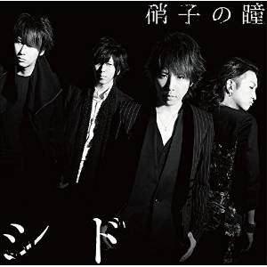 CD/シド/硝子の瞳 (CD+DVD) (初回生産限定盤A)
