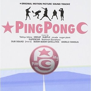 CD/オリジナル・サウンドトラック/ピンポン オリジナル・サウンドトラック|surpriseweb