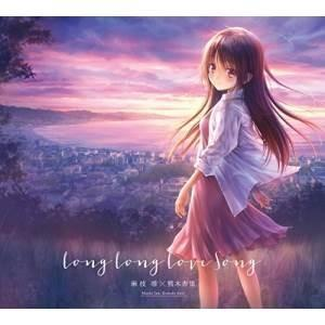 CD/麻枝准×熊木杏里/Long Long Lo...の商品画像