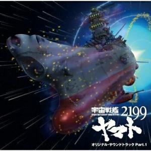 【取寄商品】CD/アニメ/アニメ「宇宙戦艦ヤマト2199」オリジナル・サウンドトラック Part.1の画像