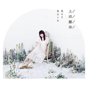 RefRain 上田麗奈 発売日:2016年12月21日 種別:CD  こちらの商品につきましては、...