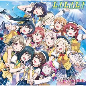 【取寄商品】CD/虹ヶ咲学園スクールアイドル同好会/L!L!L!(Love the Life We Live)|サプライズweb