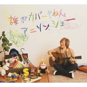 ☆CD/影山ヒロノブ/誰がカバーやねんアニソンショー (3CD+Blu-ray+2DVD) (初回生産限定40th Anniversary Edition盤) surpriseweb