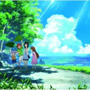TVアニメ のんのんびより オリジナルサウンドトラック 水谷広実 発売日:2013年12月25日 種...