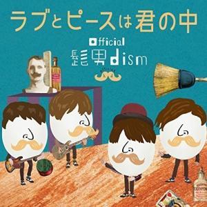 ラブとピースは君の中 Official髭男dism 発売日:2015年4月22日 種別:CD  こち...