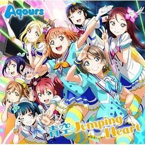 Aqours/青空Jumping Heart  CD