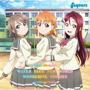 ☆CD/Aqours/WATER BLUE NEW WORLD/WONDERFUL STORIES...