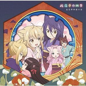 【大特価セール】 CD/此花亭仲居の会/此花亭の四季|surpriseweb