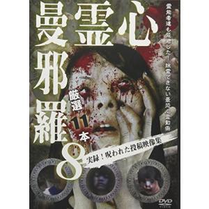 【大特価セール】 DVD/趣味教養/心霊曼邪羅8 〜実録! 呪われた投稿映像集〜|surpriseweb