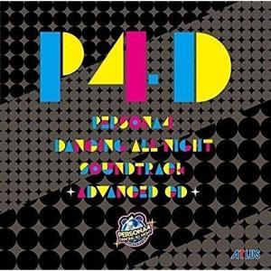 「ペルソナ4 ダンシング・オールナイト」 サウンドトラック -ADVANCED CD- ゲーム・ミュ...