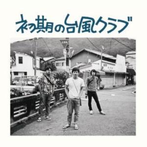 CD/台風クラブ/初期の台風クラブ...